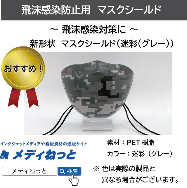 【飛沫感染対策】新形状 マスクシールド(迷彩(グレー))