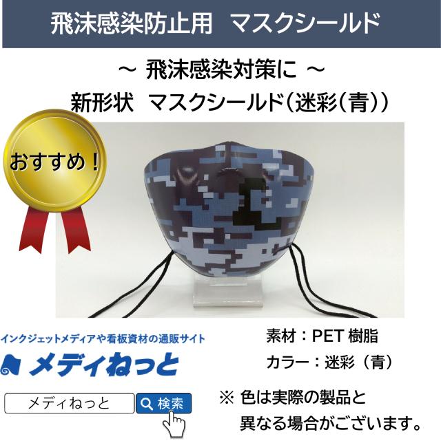 【飛沫感染対策】新形状 マスクシールド(迷彩(青))