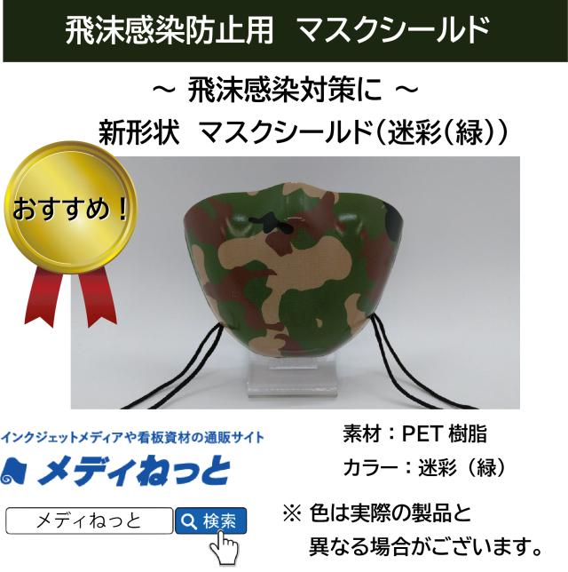 【飛沫感染対策】新形状 マスクシールド(迷彩(緑))