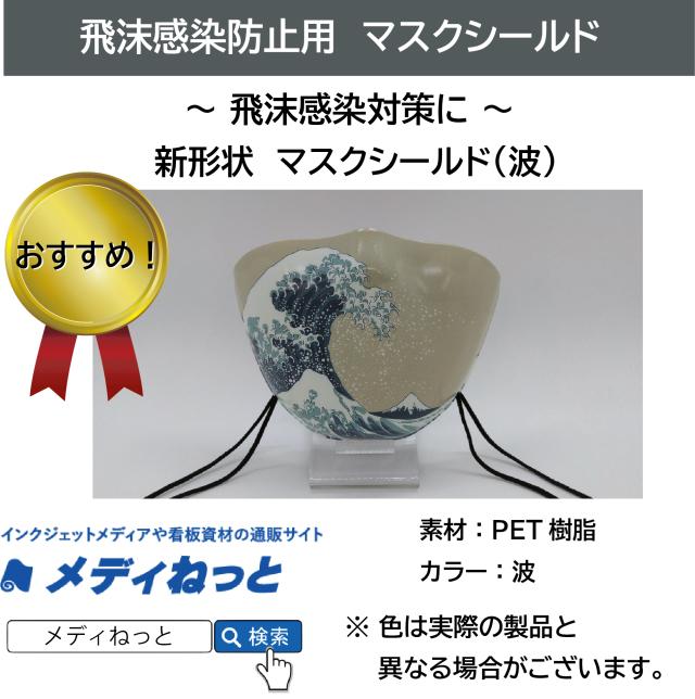 【飛沫感染対策】新形状 マスクシールド(波)