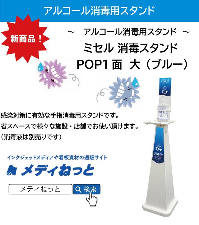 【アルコール消毒用スタンド】ミセル 消毒スタンド POP1面 大(ブルー)