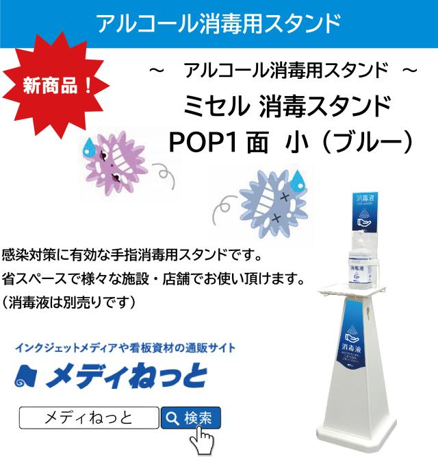 【アルコール消毒用スタンド】ミセル 消毒スタンド POP1面 小(ブルー)