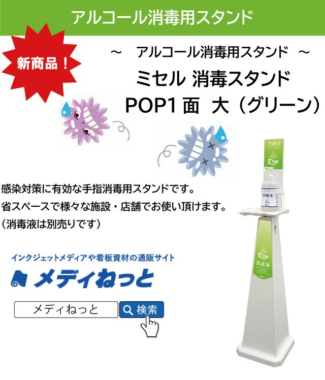 【アルコール消毒用スタンド】ミセル 消毒スタンド POP1面 大(グリーン)