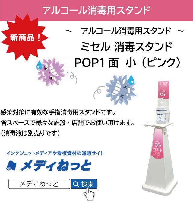 【アルコール消毒用スタンド】ミセル 消毒スタンド POP1面 小(ピンク)
