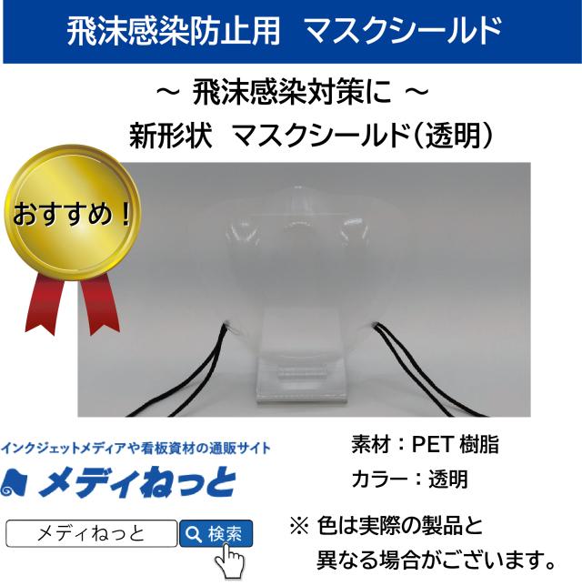 【飛沫感染対策】新形状 マスクシールド(透明)