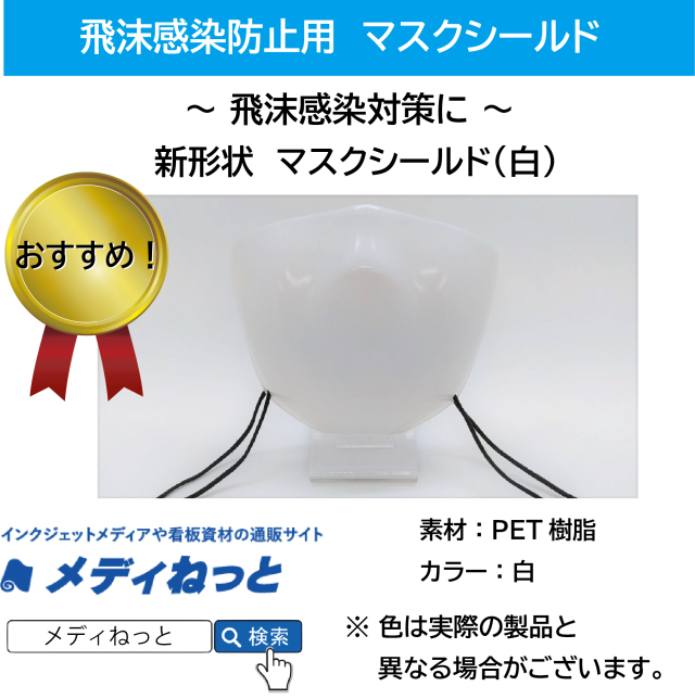 【飛沫感染対策】新形状 マスクシールド(白)