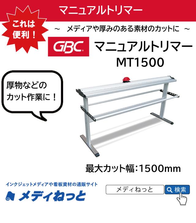 手動トリマーシリーズ マニュアルトリマー MT1500(最大カット幅 1500mm)
