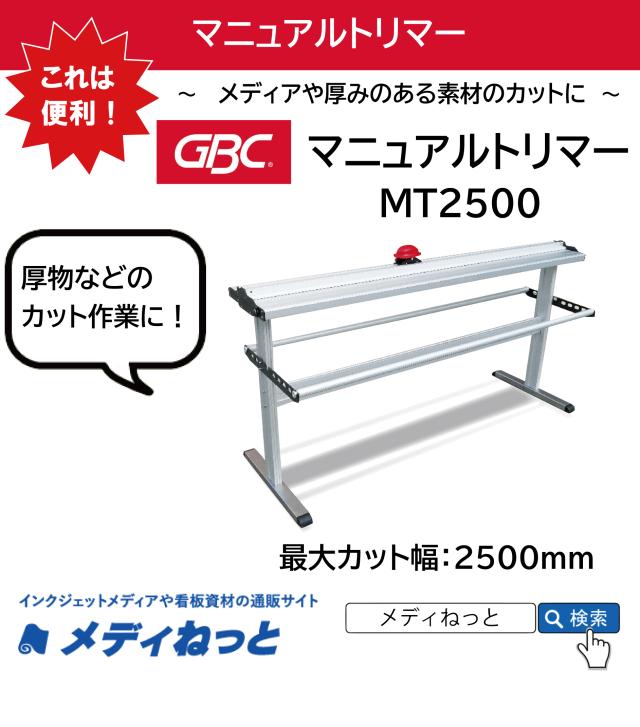 手動トリマーシリーズ マニュアルトリマー MT2500(最大カット幅 2500mm)