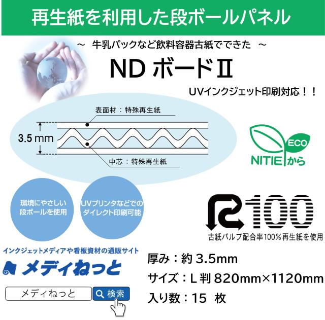 【15枚入り】NDボード2 厚み:約3.5mm/サイズ:L判 820mm×1120mm (UVインクジェット印刷対応)