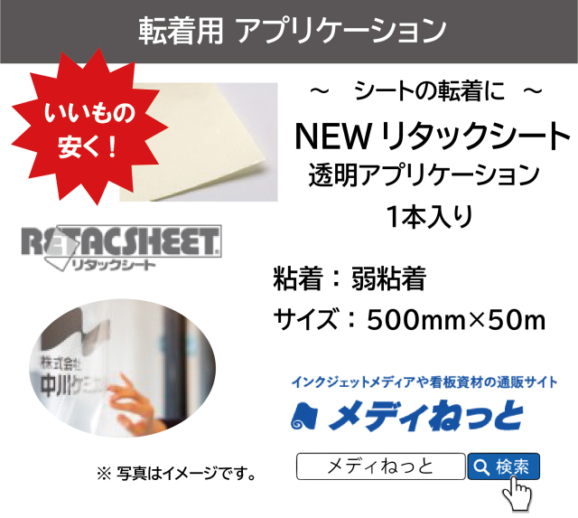NEWリタックシート(透明アプリケーション/弱粘着) 500×50m巻(1本入り)