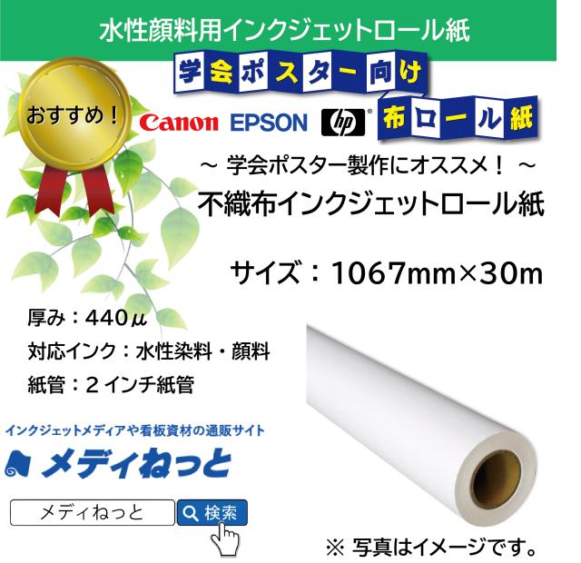不織布インクジェットロール紙 1067mm×30M(水性顔料インク対応)