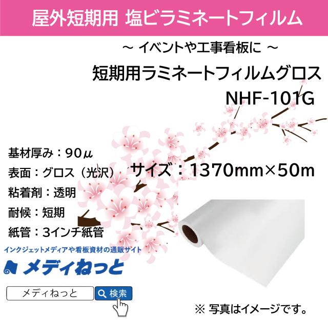 短期用ラミネートフィルム グロス(NHF-101G) 1370mm×50m