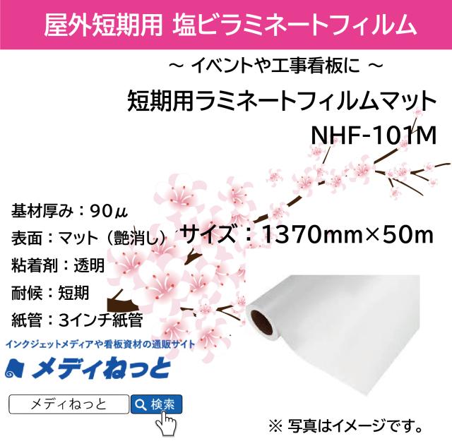 短期用ラミネートフィルム マット(NHF-101M) 1370mm×50m