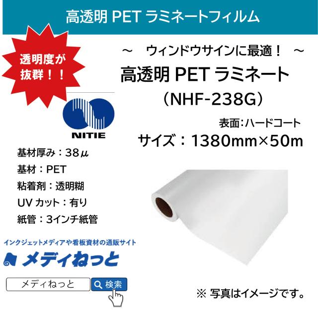 ウィンドウ用 高透明PETラミネートフィルム(NHF-238G) 1380mm×50M