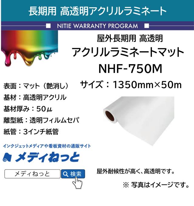 長期用高透明アクリルラミネートフィルムマット (NHF-750M) 1350mm×50m