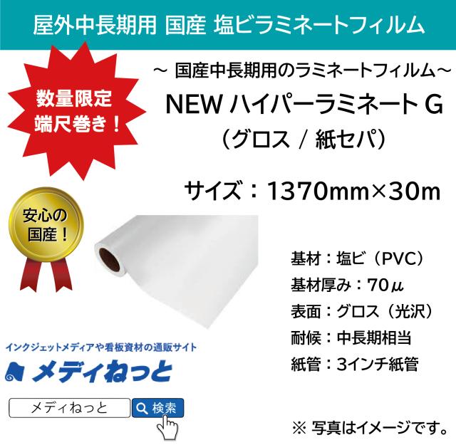 【数量限定】国産中長期 NEWハイパーラミネートG / グロス(紙セパ) 1370mm×30m