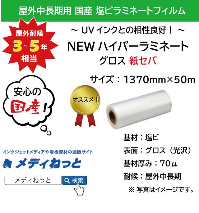 国産中長期 NEWハイパーラミネートG / グロス(紙セパ) 1370mm×50m