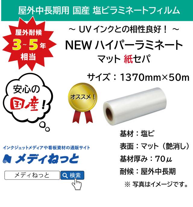 国産中長期 NEWハイパーラミネートM / マット(紙セパ) 1370mm×50m