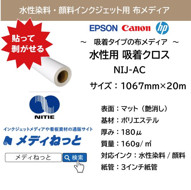 【貼って、剥がせる!】水性用吸着クロス(NIJ-AC) 1067mm×20m