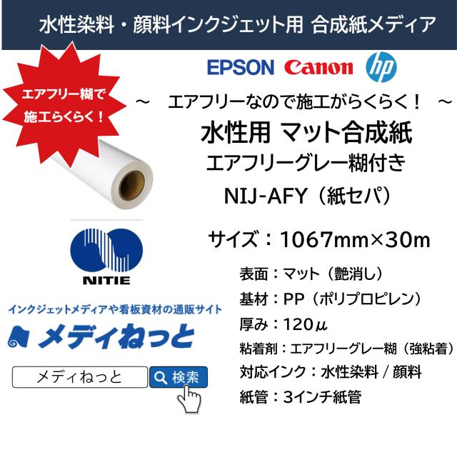 水性用マット合成紙/グレーエアフリー強粘着糊(NIJ-AFY)紙セパ 1067mm×30m