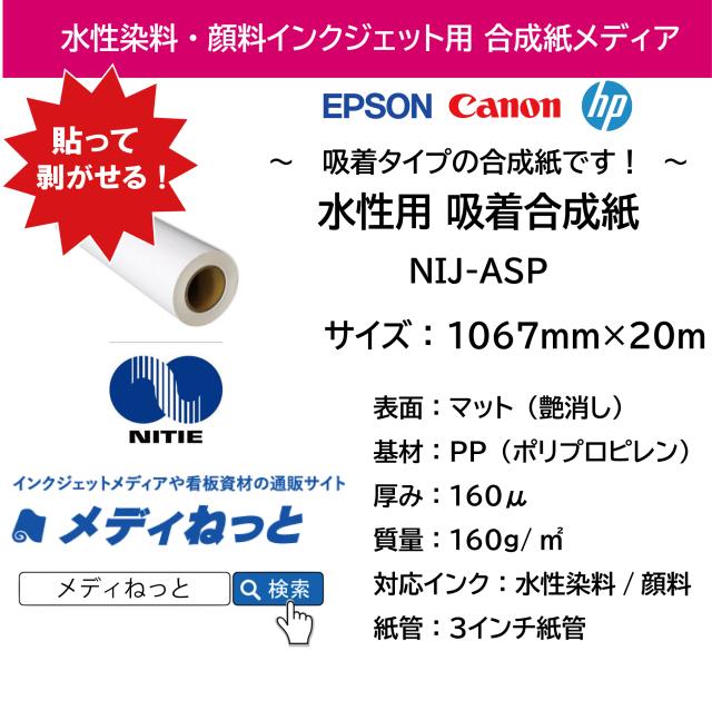 【貼って、剥がせる!】水性用 吸着合成紙(NIJ-ASP) 1067mm×20m