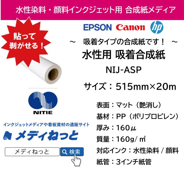 【貼って、剥がせる!】水性用 吸着合成紙(NIJ-ASP) 515mm×20m