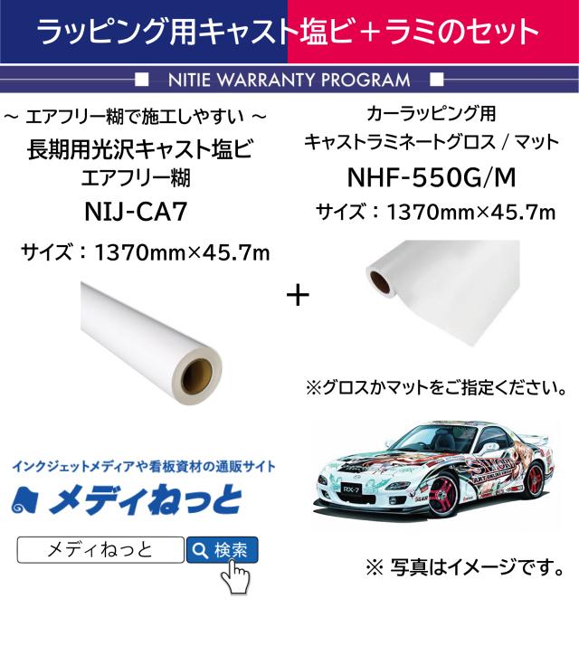【お得なセット】長期用光沢キャスト塩ビ(NIJ-CA7)エアフリー糊 1370mm×45.7m / キャストラミネート(NHF-550G/M) 1380mm×45.7m