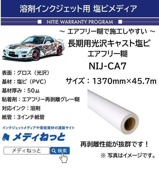 長期用光沢キャスト塩ビ(NIJ-CA7)エアフリー糊 1370mm×45.7m