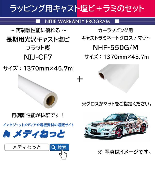 【お得なセット】長期用光沢キャスト塩ビ(NIJ-CF7)フラット糊 1370mm×45.7m / キャストラミネート(NHF-550G/M) 1380mm×45.7m