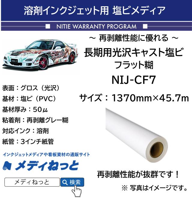 長期用光沢キャスト塩ビ(NIJ-CF7)フラット糊 1370mm×45.7m