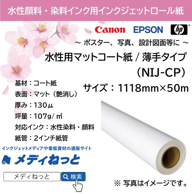 水性用マットコート紙/薄手タイプ(NIJ-CP) 1118mm×50m