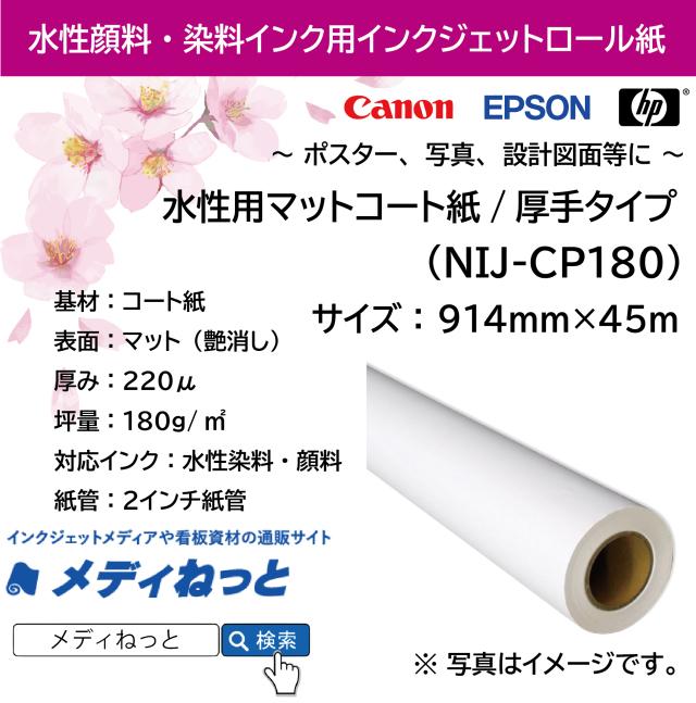 水性用マットコート紙/厚手タイプ(NIJ-CP180) 914mm×45m