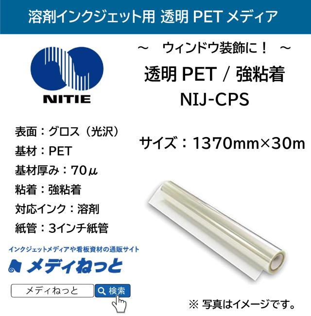 透明PET/糊付き 強粘着 (NIJ-CPS) 1370mm×30m