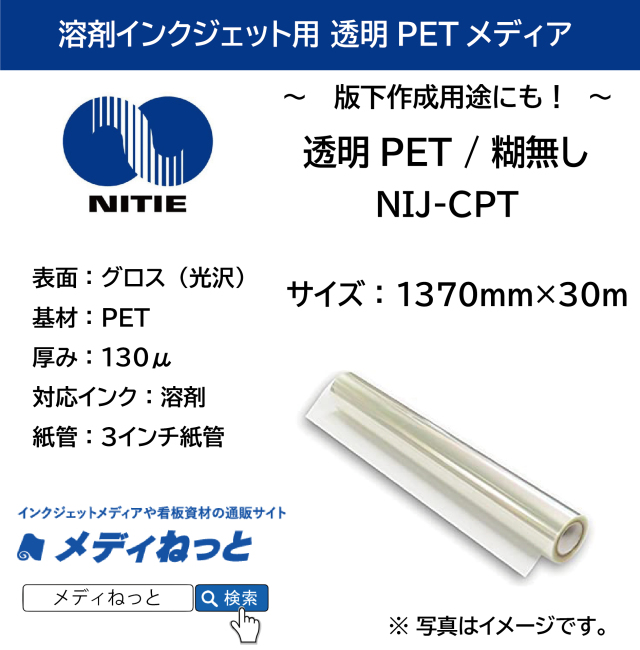 透明PET 糊無し NIJ-CPT(溶剤インクジェット用) 1370mm×30m