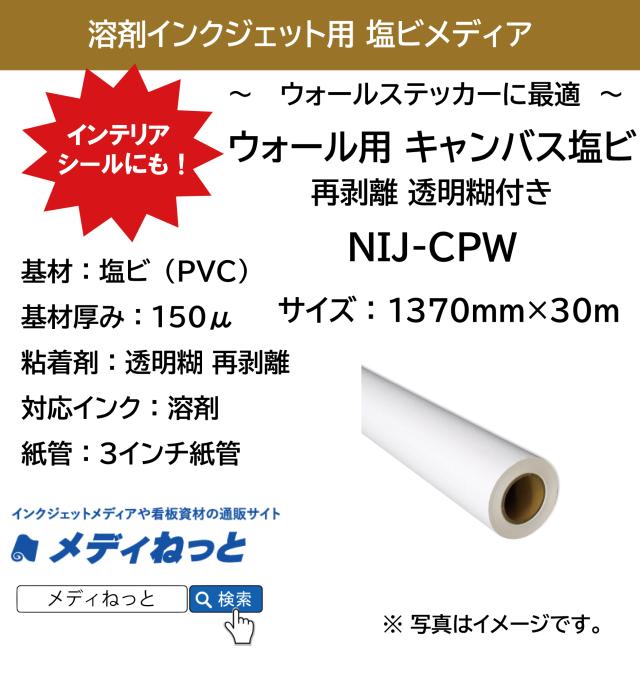 【ウォールステッカーに!】ウォール用 キャンバス塩ビ 再剥離 透明 糊付(NIJ-CPW) 1370mm×30m