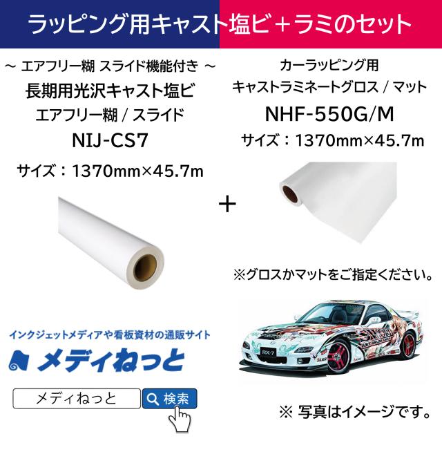 【お得なセット】長期用光沢キャスト塩ビ(NIJ-CS7)エアフリー糊/スライド 1370mm×45.7m / キャストラミネート(NHF-550G/M) 1380mm×45.7m