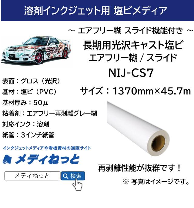 長期用光沢キャスト塩ビ(NIJ-CS7)エアフリー糊/スライド 1370mm×45.7m