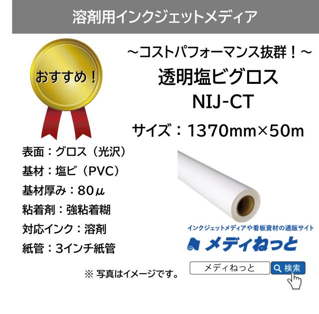 【激安!】溶剤用透明塩ビグロス(NIJ-CT) 1370mm×50m
