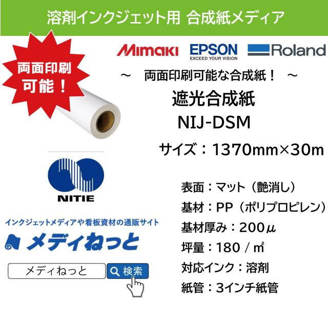 【両面印刷対応!】遮光合成紙(NIJ-DSM) 1370mm×30m