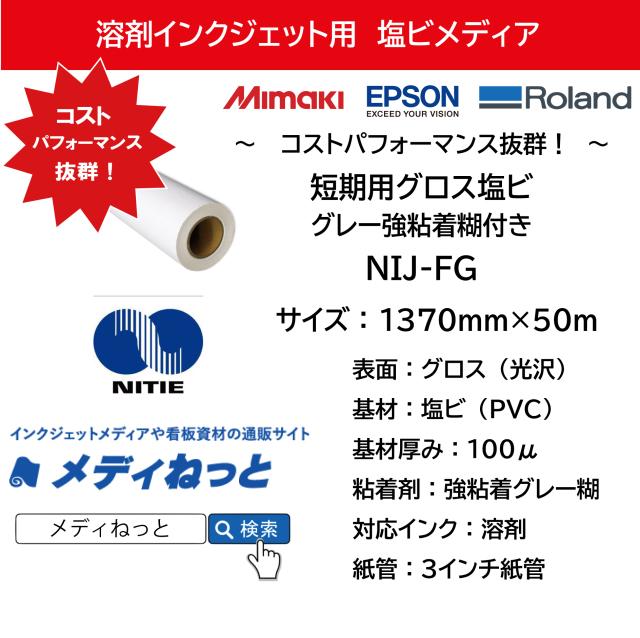 溶剤用 短期用グロス塩ビ グレー強粘着糊付き(NIJ-FG) 1370mm×50M