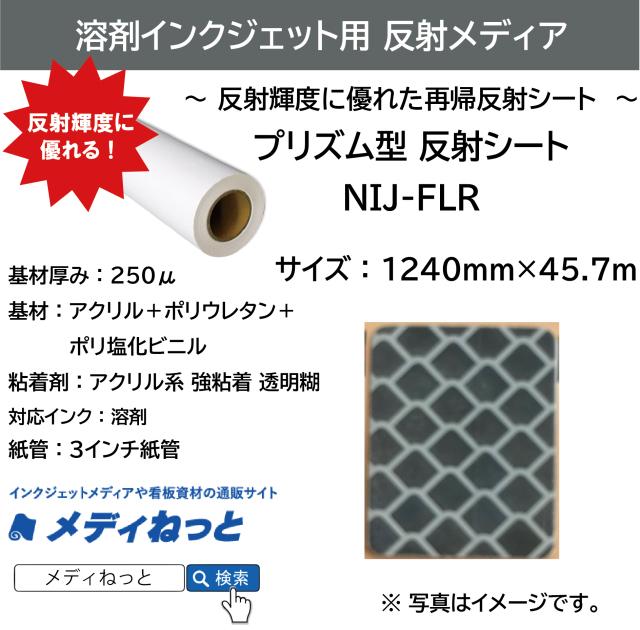 溶剤用 プリズム反射シート(NIJ-FLR) 1240mm×45.7m