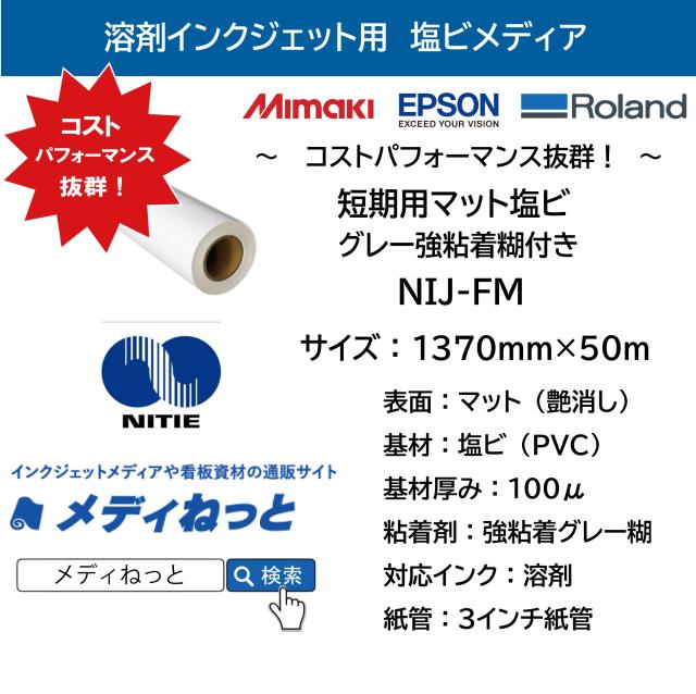 溶剤用 短期用マット塩ビ グレー強粘着糊付き(NIJ-FM) 1370mm×50M