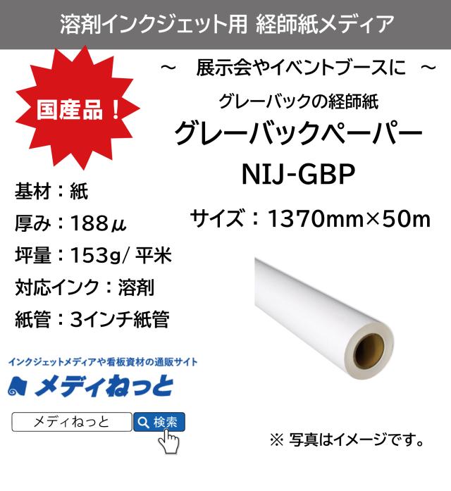 【グレーバックの経師紙】溶剤用 グレーバックペーパー(NIJ-GBP) 1370mm×50m