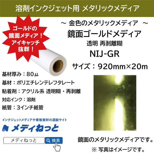 【鏡面ゴールドメディア】NIJ-GR(透明再剥離糊) 920mm×20m