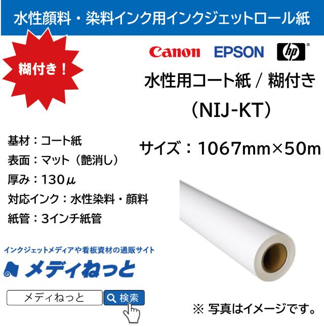 水性用コート紙 / 糊付き(NIJ-KT : PETセパ) 1067mm×50m