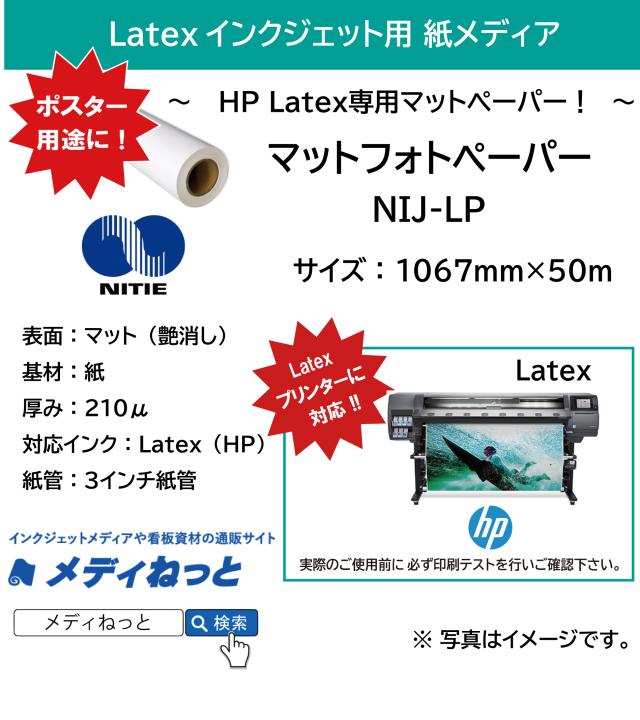 【HP Latex専用メディア】マットフォトペーパー(NIJ-LP) 1067mm×50m
