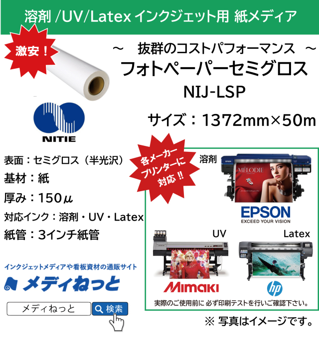 【溶剤、Latex、UV対応】フォトペーパーセミグロス(NIJ-LSP) 1372mm×50m
