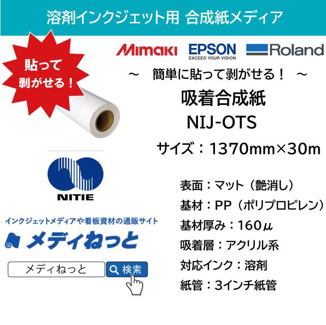 【貼って、剥がせる!】溶剤用 吸着合成紙(NIJ-OTS) 1370mm×30M