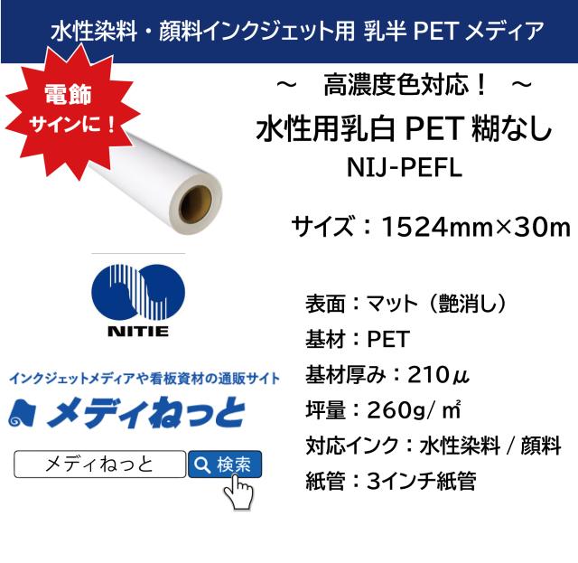 水性用乳白PET糊なし (NIJ-PEFL) 1524mm×30m