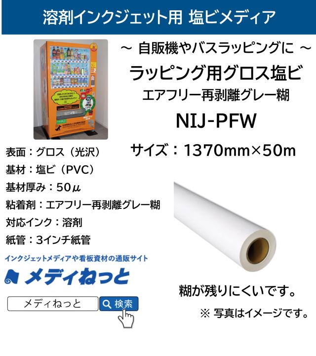 【バス・自販機のラッピングに!】ラッピング用グロス塩ビ(NIJ-PFW/エアフリーグレー糊) 1370mm×50m